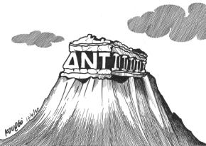 Έγγραφο «βόμβα» του ΔΝΤ για τηνΕλλάδα