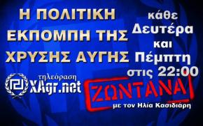 Ξεκινά σήμερα η πολιτική εκπομπή της Χρυσής Αυγής: ΖΩΝΤΑΝΑ από τοXAgr.net!