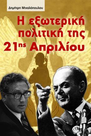 «H Εξωτερική Πολιτική της 21ηςΑπριλίου»