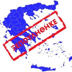 «Στουρνάρι» ο ΟΟΣΑ στο θέμα «Ανάπτυξη τηςΕλλάδας»!