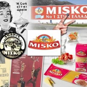 ΜΙΣΚΟ: Τα μακαρόνια που εμπιστεύεται οΈλληνας