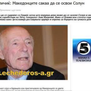 Σέρβος Στρατηγός Καπίτσιτς: Οι Νοτιοσλάβοι ήθελαν και θέλουν τηΘεσσαλονίκη