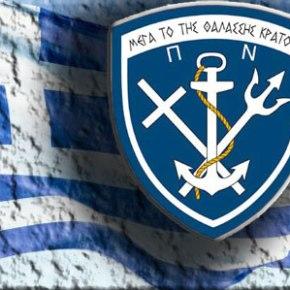 Πολεμικό Ναυτικό: Ολοκλήρωση άσκησης ΚΑΤΑΙΓΙΣ2013