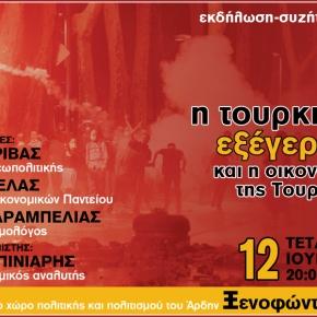 Η τουρκική εξέγερση και η οικονομία τηςΤουρκίας