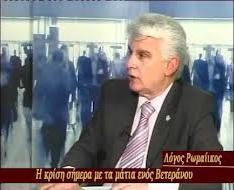 Νίκος Αργυρόπουλος: «Θέλουν την Ελλάδα χωρίς τουςΈλληνες»