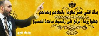 jwsigpro_cache_f6bd50e125_byzantine_party_of_lebanon