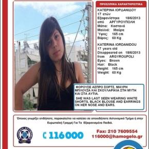 Εξαφανίστηκε 17χρονη από τηνΑργυρούπολη