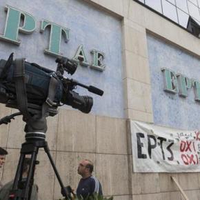 Και το όνομα αυτής… ΝΕΡΙΤ – στη δημοσιότητα το νομοσχέδιο για τον νέο φορέαραδιοτηλεόρασης