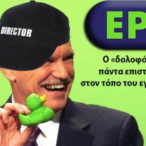 Ο Παπανδρέου έβγαλε ανακοίνωση για το κλείσιμο τηςΕΡΤ
