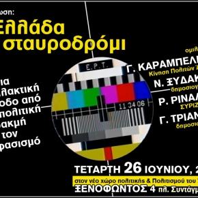 Εκδήλωση: Η Ελλάδα σε σταυροδρόμι(26-6-13)