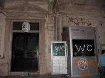 ΑΠΟΥΣΙΑΖΕ Η ΦΡΟΥΡΑ.Έγινε επίθεση στο ελληνικό προξενείο στηνΠόλη