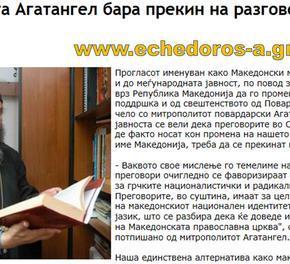 Σκόπια: Μητροπολίτης ζητά να σταματήσουν οι διαπραγματεύσεις για τοόνομα