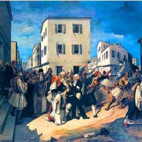 Ελληνες- Ελληνίδες, η επανάσταση τού 1821 ποτέ δένολοκληρώθηκε!