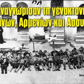 ΨΗΦΙΣΜΑ ΑΝΑΓΝΩΡΙΣΗΣ ΓΕΝΟΚΤΟΝΙΑΣ ΑΣΣΥΡΙΩΝ Σύλλογος Ποντίων Φοιτητών και ΣπουδαστώνΘεσσαλονίκης