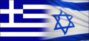 Προκήρυξη Ισραήλ και Ελλάδας για κοινά έργα έρευνας καιτεχνολογίας