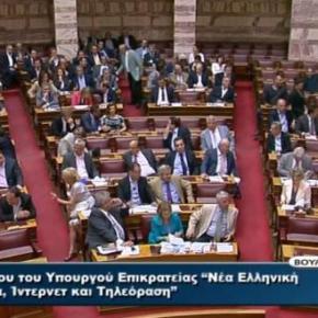 Yπερψηφίστηκε το νομοσχέδιο για τηΝΕΡΙΤ