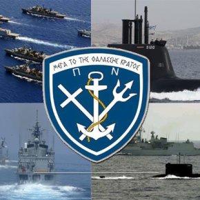 Στην έκτη θέση παγκοσμίως το Ελληνικό ΠολεμικόΝαυτικό