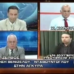 Συνέντευξη του Ν. Λυγερού στοBlueSkyTv