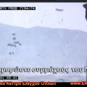 Κύπρος 1974 Τουρκική Εισβολή:Συγκλονιστικό!