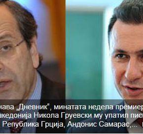 Dnevnik': Ο Γκρούεφσκι έστειλε επιστολή στο Σαμαρά Για να συζητήσουν μέσα στηνεβδομάδα