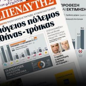 Δημοσκόπηση για την εφημερίδα Επενδυτής: Οριακό προβάδισμα για τη ΝέαΔημοκρατία