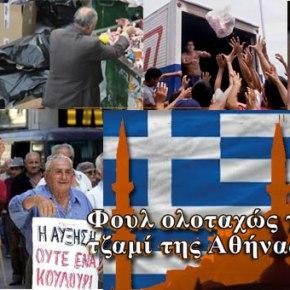 ΥΠΟΤΑΧΘΗΚΑΝ ΣΤΟΝ Ρ.Τ.ΕΡΝΤΟΓΑΝ – Ενώ το 40% των Ελλήνων δεν έχει ούτε να φάει δημοπρατούν αύριο τοτζαμί!