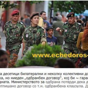 Σκόπια: «Δεν έχουμε αμυντική συμφωνία σε περίπτωση που δεχθούμεεπίθεση»