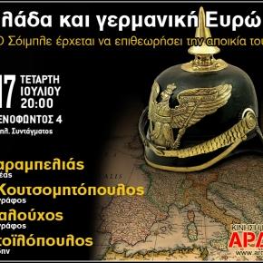 Εκδήλωση: Η Eλλάδα και η γερμανική Ευρώπη(17-7-13)