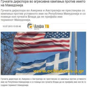 Σκόπια: «Επιθετική εκστρατεία της Ελληνικής Διασποράς κατά του ονόματοςΜακεδονία»