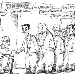 Η γελοιογραφία τηςημέρας!!!