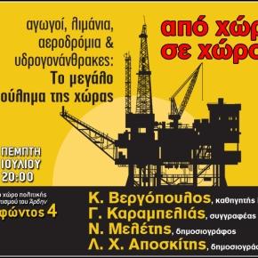 Εκδήλωση: Η μετατροπή της Ελλάδας από χώρα σε χώρο: το μεγάλο ξεπούλημα(4-7-13)