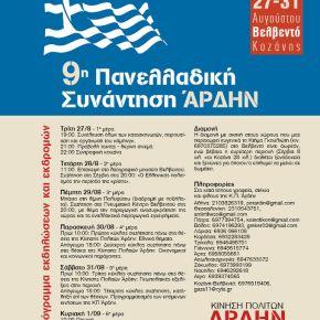 Πρόγραμμα 9ης Πανελλαδικής Συνάντησης Κίνησης Πολιτών Άρδην – Βελβεντό Κοζάνης 27-8 έως 31-82013
