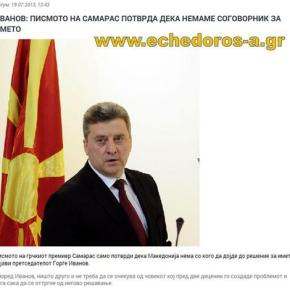 Πρόεδρος Σκοπίων: «Τίποτε δεν περιμένουμε από τον Σαμαρά» «Ο άνθρωπος που πριν δύο δεκαετίες δημιούργησε το πρόβλημα, τώρα αποφεύγει τη λύσητου»…