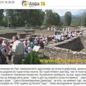 «Η ελληνική διασπορά της Παμμακεδονικής Ένωσης επισκέφθηκε τοΜοναστήρι»