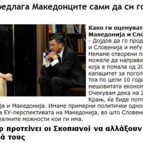 Πρόεδρος Σλοβενίας: «Οι Σκοπιανοί να αλλάξουν οι ίδιοι το όνομάτους»