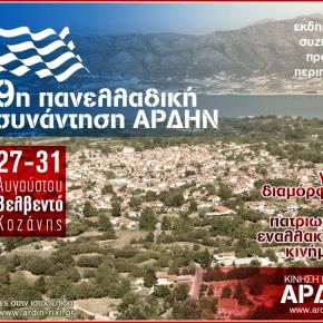 Πρόγραμμα 9ης Πανελλαδικής Συνάντησης Κίνησης Πολιτών Άρδην – Βελβεντό Κοζάνης 27-8 έως31-8-2013