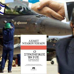 Ενοχλημένη η Τουρκία από τις πληροφορίες για άσκηση Ελλάδας – Ισραήλ –Κύπρου