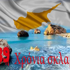 Eτοιμάζει Στρατιωτική επέμβαση η Τουρκία στη Κύπρο …ή απειλές κατ΄εντολή;