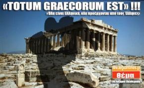 «TOTUM GRAECORUM EST» !!! Όλα είναι Ελληνικά, όλα προέρχονται από τους Έλληνες , (Μάρκος ΤύλλιοςΚικέρων)