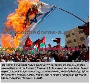 Παγκόσμια Ημέρα Μίσους για τοΙσραήλ