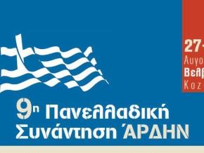 9η Πανελλαδική Συνάντηση Κίνησης Πολιτών Άρδην – Βελβεντό Κοζάνης 27-8 έως31-8-2013