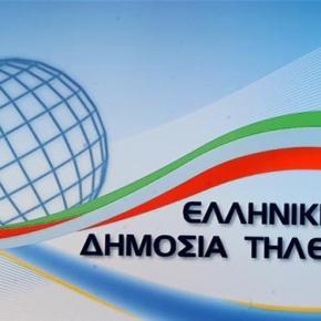 Οι 577 επιτυχόντες που θα προσληφθούν στον ενδιάμεσο φορέα της ΔημόσιαςΤηλεόρασης
