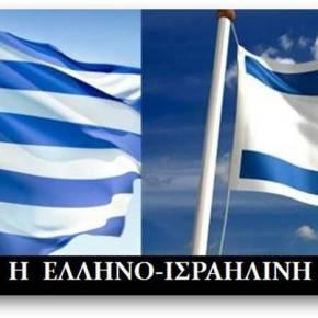 Ασκηση τεραστίων διαστάσεων Ελλάδας-Κύπρου-Ισραήλ