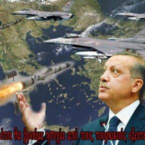 Ούτε καν τα προσχήματα δεν κρατούν πια οι Τούρκοι ..».Όργωσαν όλο το Αιγαίο με οπλισμένα μαχητικά »!