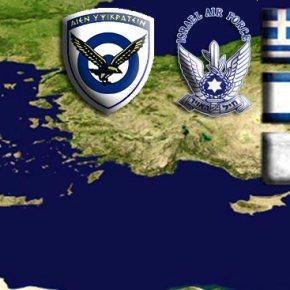 ΤΟ ΙΣΡΑΗΛ ΕΞΕΔΩΣΕ ΟΔΗΓΙΑ ΚΑΤΑ ΤΗΣ ΤΟΥΡΚΙΑΣ Mεγάλη αεροναυτική άσκηση «γεφύρωσης» ΕΑΧ Ελλάδας-Κύπρου-Ισραήλ