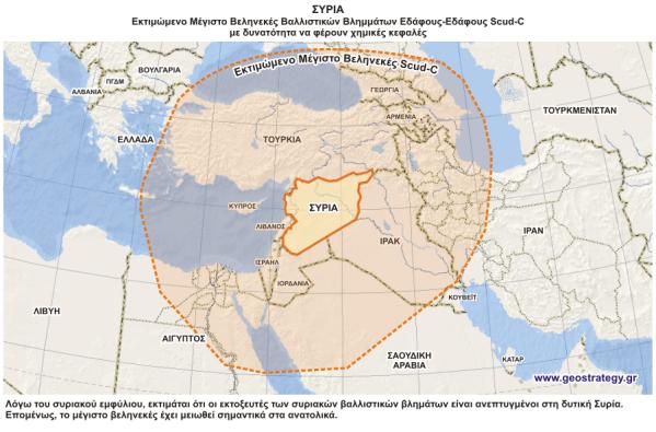 Syria Ballistic 2013