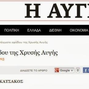 Ανακοίνωση : Ας αφήσει η εφημερίδα Αυγή τα σενάρια επιστημονικής φαντασίας και ας ασχοληθεί επιτέλους με τα πραγματικά προβλήματα του Ελληνικούέθνους.