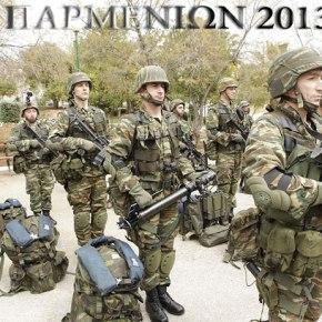 Ενεργοποίηση Δύναμης Ταχείας Αντίδρασης ενόψει ΤΑΜΣ «ΠΑΡΜΕΝΙΩΝ2013»