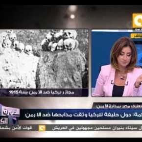 Αίγυπτος: Αντίποινα στην Τουρκία με την αρμενικήγενοκτονία!