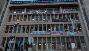 Δημοσιογράφοι ΕΡΤ: »Διορθώνουν ένα μεγάλο λάθος με νέαλάθη»